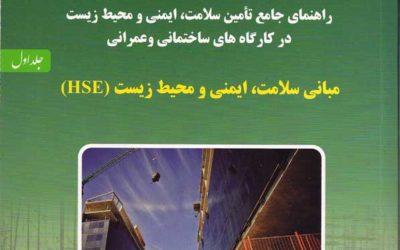 معرفی کتابهای اصلی منابع HSE