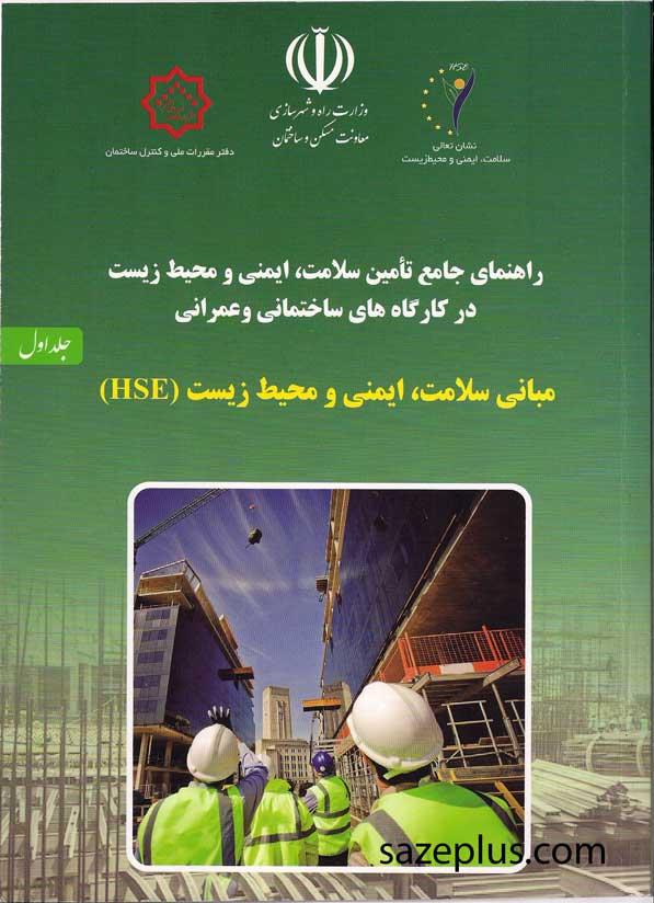مبانی سلامت و ایمنی محیط زیست HSE