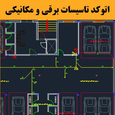 نمونه نقشه کامل اتوکد تاسیسات برقی و مکانیکی مسکونی