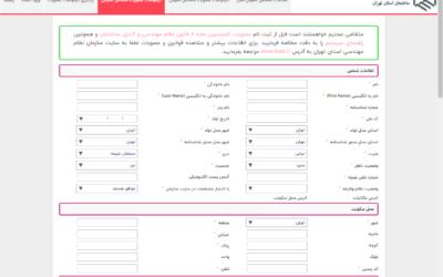 نحوه عضویت در سازمان نظام مهندسی ساختمان استان تهران