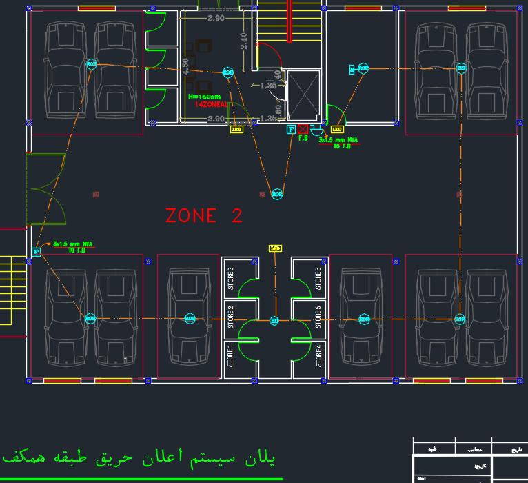 پیشنمایش نقشه سیستم اعلام حریق پیلوت