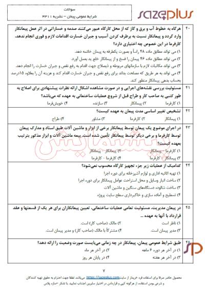پیشنمایش نمونه سوالات شرایط عمومی پیمان   سوالات نشریه ۴۳۱۱