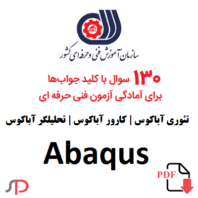 سوالات چهار گزینهای آزمون مهارت نرم افزار ABAQUS آباکوس