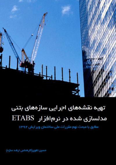 ایبوک تهیه نقشههای اجرایی سازههای بتنی مدلسازی شده در نرمافزار ETABS