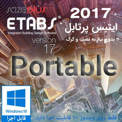 دانلود ETABS 2017 ایتبس پرتابل بدون نیاز به نصب -ویندوز ۱۰
