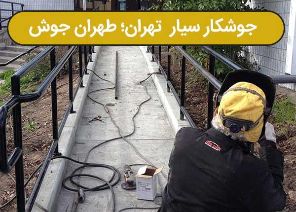 جوشکاری سیار تهران