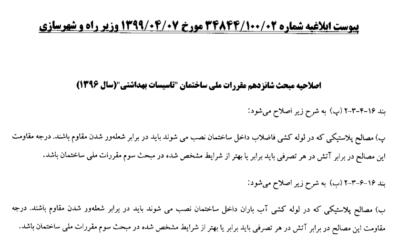 اصلاحیه مبحث شانزدهم مقررات ملی ساختمان تاسیسات بهداشتی ۱۳۹۶
