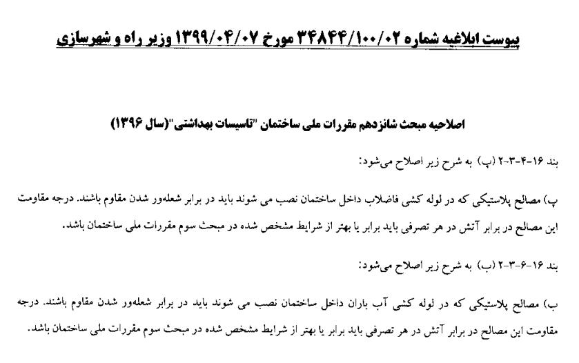 اصلاحیه مبحث شانزدهم مقررات ملی ساختمان تاسیسات بهداشتی 1396