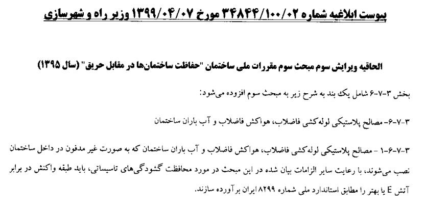 الحاقیه ویرایش سوم مبحث سوم مقررات ملی ساختمان حفاظت ساختمانها در برابر حریق 1395