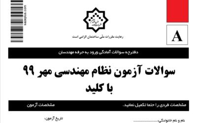 دانلود سوالات آزمون نظام مهندسی مهر ۹۹ با کلید رسمی