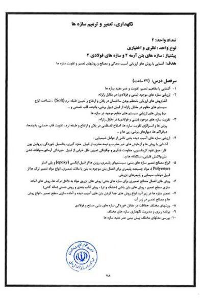 سرفصل وزارت علوم ایبوک نگهداری، ترمیم و تعمیر سازهها