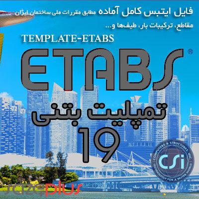 تمپلیت ایتبس بتنی Etabs 19