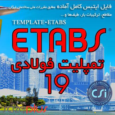 تمپلیت ایتبس فولادی Etabs 19