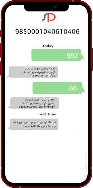 سامانه پیامکی اطلاع رسانی سازه پلاس