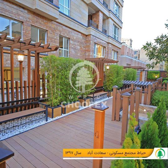 چوب پلاست در حیاط مسکونی