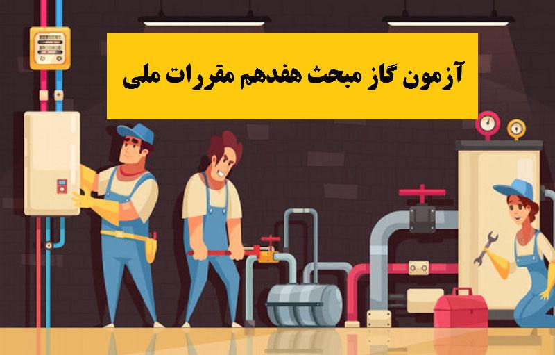 آزمون گاز   آزمون مبحث ۱۷ (تاسیسات لوله کشی گاز ساختمانها)