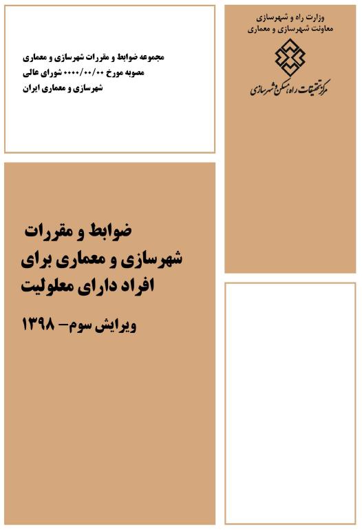 ضوابط و مقررات شهرسازی و معماری برای افراد دارای معلولیت 1398