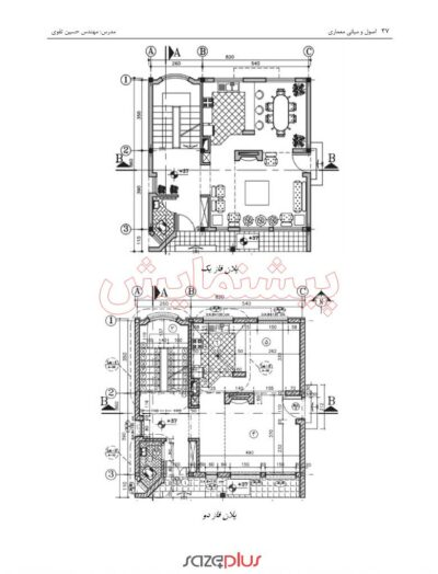 ایبوک اصول و مبانی معماری