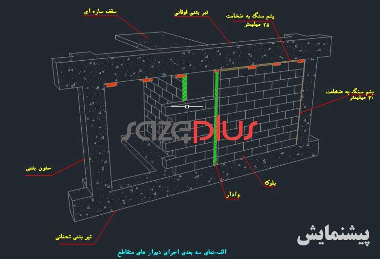 نمای سه بعدی اجرای دیوار های متقاطع