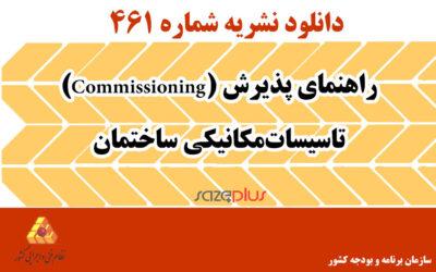 نشریه شماره ۴۶۱ راهنمای پذیرش (Commissioning) تاسیساتمکانیکی ساختمان