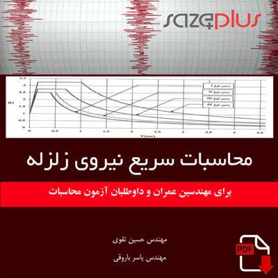 فایل PDF محاسبات سریع نیروی زلزله
