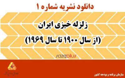 نشریه ۱ زلزله خیزی ایران (از سال ۱۹۰۰ تا سال ۱۹۶۹)