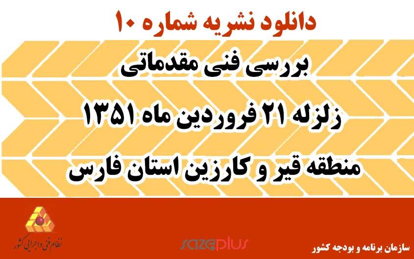 نشریه ۱۰ بررسی فنی مقدماتی زلزله ۲۱ فروردین ماه ۱۳۵۱ منطقه قیر و کارزین استان فارس