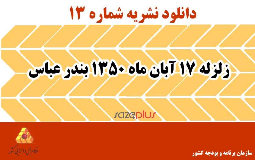 نشریه ۱۳ زلزله ۱۷ آبان ماه ۱۳۵۰ بندر عباس