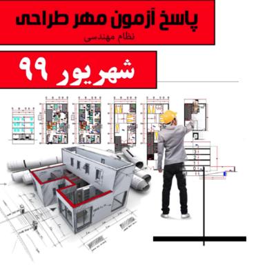 پاسخ PDF آزمون طراحی معماری شهریور 1399