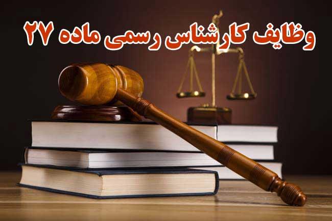 وظایف کارشناس رسمی ماده ۲۷ (دستورالعمل فروردین ۱۴۰۰)