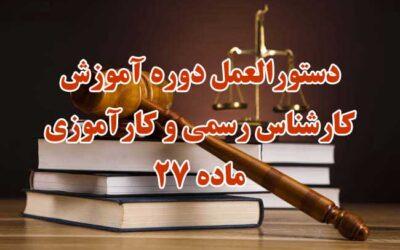 دستورالعمل دوره آموزش کارشناس رسمی و کارآموزی -فروردین ۱۴۰۰
