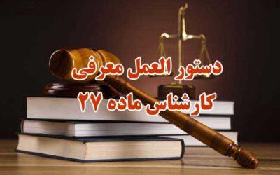 دستور العمل معرفی کارشناس ماده ۲۷ – فروردین ۱۴۰۰