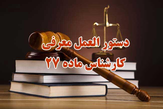 دستور العمل معرفی کارشناس ماده 27 - فروردین 1400