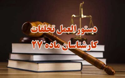 دستورالعمل تخلفات کارشناسان ماده ۲۷ -فروردین ۱۴۰۰