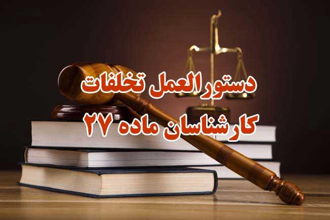 دستورالعمل تخلفات کارشناسان ماده 27 -فروردین 1400