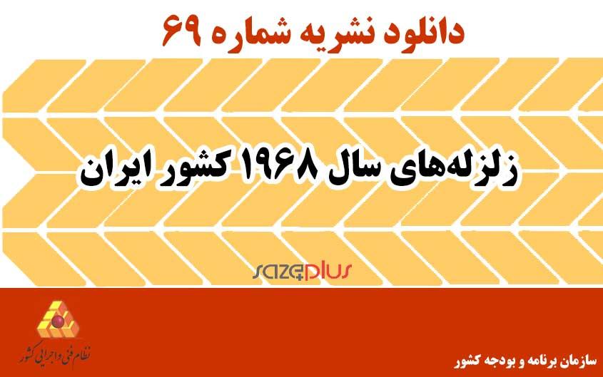 نشریه ۶۹ زلزلههای سال ۱۹۶۸ کشور ایران