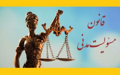 قانون مسئولیت مدنی