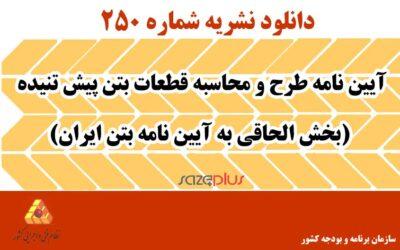 نشریه ۲۵۰ آیین نامه طرح و محاسبه قطعات بتن پیش تنیده (بخش الحاقی به آیین نامه بتن ایران)