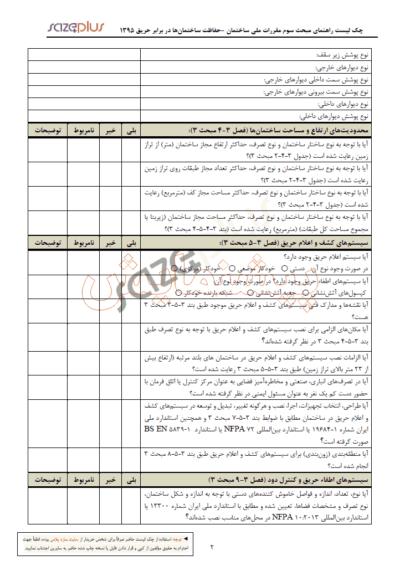 PDF چک لیست راهنمای مبحث سوم مقررات ملی ساختمان ۹۵