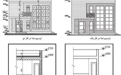 تفاوت نقشههای فاز یک و دو معماری